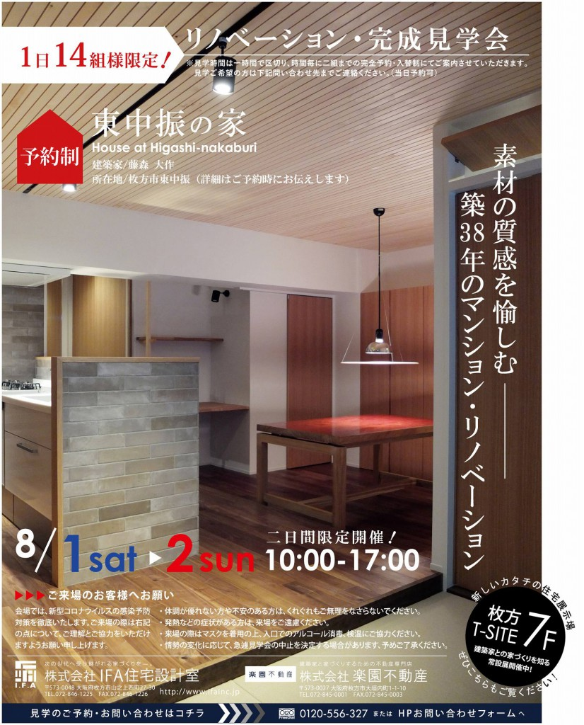 s-東中振の家_マンションリノベーション